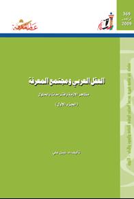 الصورة: العقل العربي ومجتمع المعرفة الجزء الأول