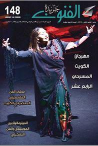 الصورة: العدد 148/مهرجان الكويت المسرحى الرابع عشر