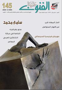 الصورة: العدد 145/ صنع جغرافيته الخاصة فى حركة التشكيل العربى المعاصر