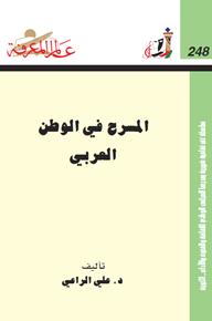 الصورة: المسرح في الوطن العربي