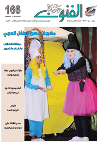 الصورة:  العدد 166/ مهرجان مسرح الطفل العربي
