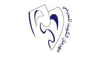 صورة للفئة مهرجان الكويت المسرحي15
