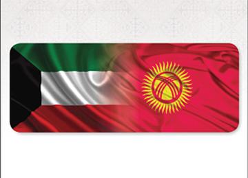 صورة للفئة الأيام الثقافية القيرغيزية في الكويت
