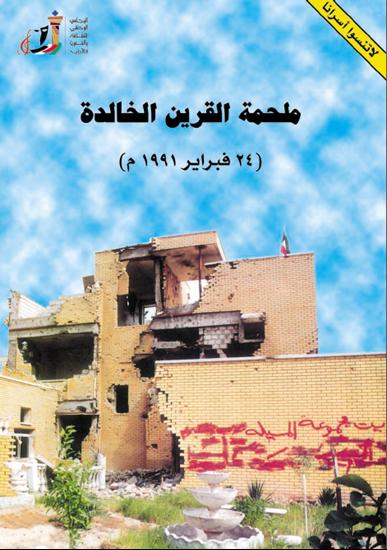 صورة ملحمة شهداء القرين 24 فبراير 1991 م