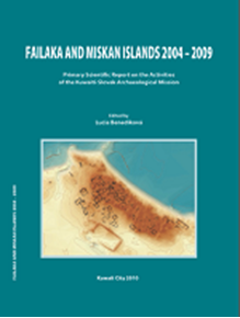 الصورة: FAILAKA AND MISKAN ISLANDS 2004 - 2009