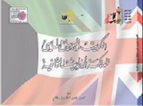 الصورة: الكويت واليوبيل الماسي للملكة اليزابيث الثانية