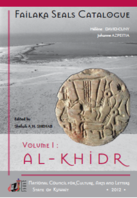 الصورة: Failaka Seals Catalogve - VOLUME1:AL - KHIDR
