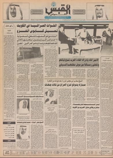 صورة   صوت الكويت 13 أغسطس 1990