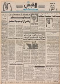الصورة: صوت الكويت 16 أغسطس 1990