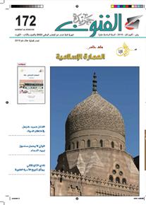 الصورة: العمارة الإسلامية  العدد 172