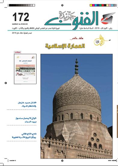 صورة العمارة الإسلامية  العدد 172