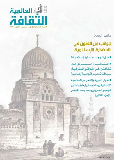 صورة جوانب من الفنون في الحضارة الإسلامية العدد 185