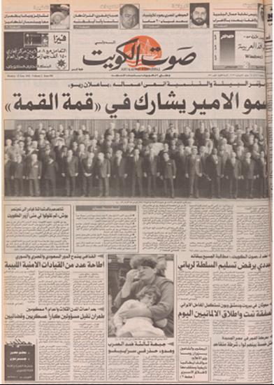 صورة   صوت الكويت  15 يونيو 1992