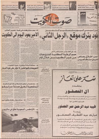 صورة   صوت الكويت  16 يونيو 1992