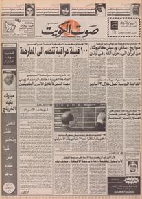 الصورة: صوت الكويت 3 اكتوبر 1992