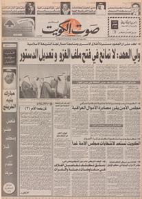 الصورة: صوت الكويت 4 اكتوبر 1992