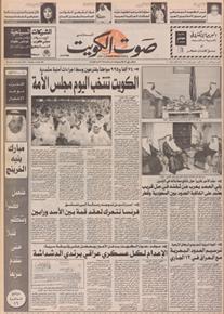 الصورة: صوت الكويت 5 اكتوبر 1992