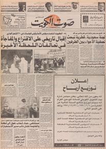 الصورة: صوت الكويت 6 اكتوبر 1992