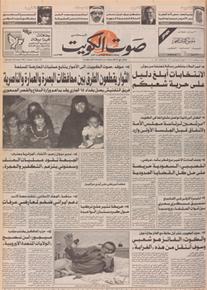 الصورة: صوت الكويت 10 اكتوبر 1992