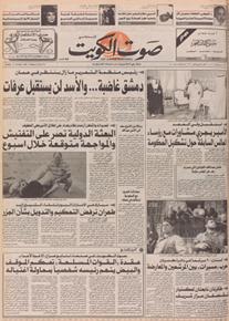 الصورة: صوت الكويت 11 اكتوبر 1992