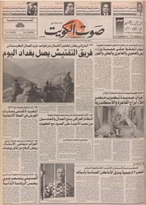 الصورة: صوت الكويت 16 اكتوبر 1992