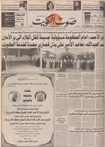 الصورة: صوت الكويت 19 اكتوبر 1992