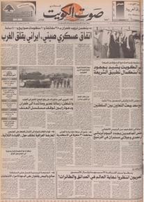 الصورة: صوت الكويت 29 اكتوبر 1992
