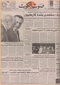 الصورة: صوت الكويت 31 اكتوبر 1992