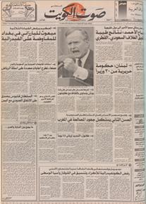 الصورة: صوت الكويت 1 نوفمبر 1992