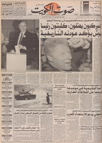 الصورة: صوت الكويت 4 نوفمبر 1992