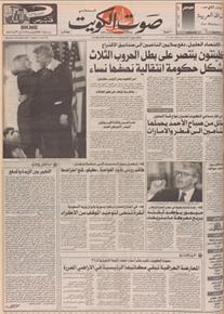 الصورة: صوت الكويت 5 نوفمبر 1992