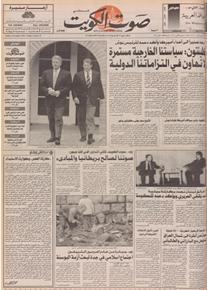 الصورة: صوت الكويت 6 نوفمبر 1992
