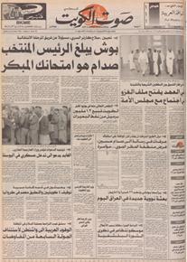 الصورة: صوت الكويت 8 نوفمبر 1992