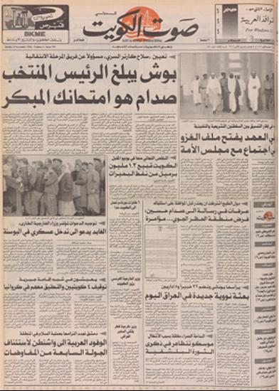 صورة صوت الكويت 8 نوفمبر 1992