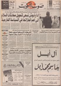 الصورة: صوت الكويت 9 نوفمبر 1992