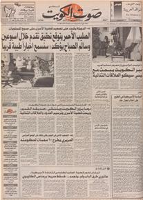 الصورة: صوت الكويت 10 نوفمبر 1992