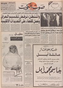 الصورة: صوت الكويت 11 نوفمبر 1992