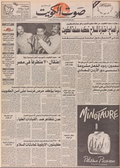 صورة صوت الكويت 14 نوفمبر 1992