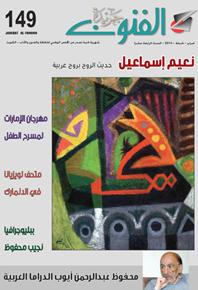 الصورة: العدد 149/نعيم اسماعيل حديث الروح بروح عربية
