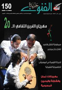 الصورة: العدد 150/مهرجان القرين اليقافي ال 20