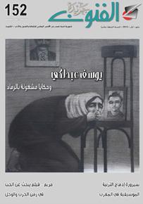 الصورة: العدد 152/يوسف عبدلكي وحكايا مشغولة بالرماد