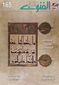 الصورة: العدد 165/الخط العربي أهم روافد المعرفة الفنية