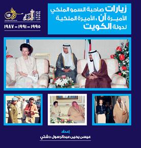 الصورة: زيارات صاحبة السمو الملكي الأميرة آن لدولة الكويت